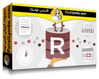 لیندا _ آموزش برنامه نویسی R در علم داده: داده های با تنوع بالا (با زیرنویس فارسی AI)