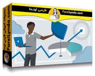 لیندا _ آموزش کسب گواهی Salesforce Administrator (بخش 3): فروش، بازاریابی و خدمات نرم افزار (با زیرنویس فارسی AI)