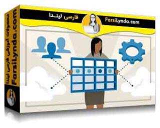 لیندا _ آموزش کسب گواهی Salesforce Administrator (بخش 4): همکاری، مدیریت داده ها و اتوماسیون (با زیرنویس)