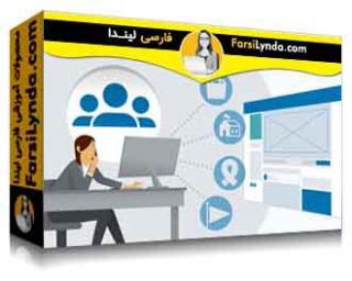لیندا _ آموزش بازاریابی در فیس بوک: گروه ها (با زیرنویس)