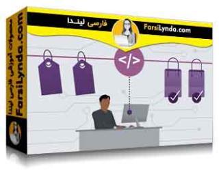 لیندا _ آموزش انتخاب یک پلتفرم تجارت الکترونیک برای توسعه دهندگان (با زیرنویس)