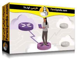 لیندا _ آموزش سیسکو BGP (با زیرنویس فارسی AI)