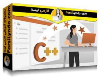 لیندا _ آموزش بهترین تمرینهای سی پلاس پلاس برای توسعه دهندگان (با زیرنویس فارسی AI)