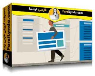 لیندا _ آموزش اکسس 2019: فرمها و گزارشات (با زیرنویس فارسی AI)