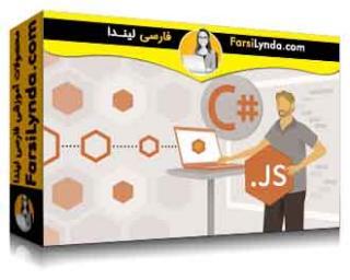 لیندا _ آموزش Node.js برای توسعه دهندگان سی شارپ (با زیرنویس)