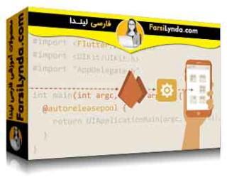 لیندا _ آموزش گوگل Firebase برای فلاتر (با زیرنویس فارسی AI)