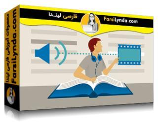 لیندا _ آموزش صوت برای ویراستاران ویدیو: اصطلاحات ضروری (با زیرنویس فارسی AI)