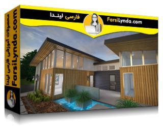 لیندا _ آموزش 3ds Max و ویری: متریالهای نمای بیرونی مسکونی (با زیرنویس)
