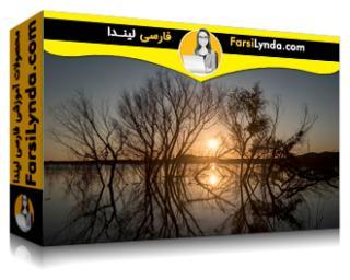 لیندا _ آموزش بهبود عکسهای منظره با فتوشاپ و لایت روم (با زیرنویس فارسی AI)