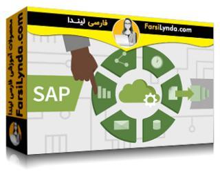 لیندا _ آموزش جامع SAP ERP (با زیرنویس)