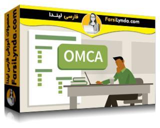 لیندا _ آموزش کسب گواهینامه OMCA برای آمادگی آزمون آنلاین متخصصین بازاریابی (با زیرنویس)