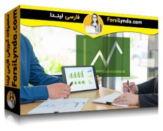 لیندا _ آموزش توسعه هوشمندانه سرمایه گذاری (با زیرنویس)