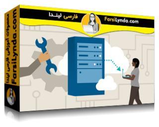 لیندا _ آموزش مایکروسافت پروجکت سرور: مدیریت (با زیرنویس فارسی AI)