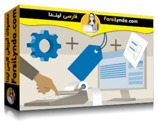 لیندا _ آموزش Salesforce CPQ (با زیرنویس)