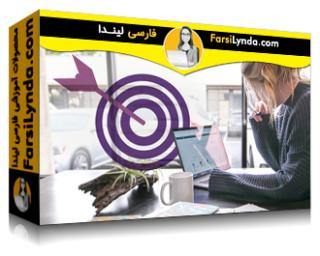 لیندا _ آموزش پیدا کردن شغلی در بازاریابی (با زیرنویس)