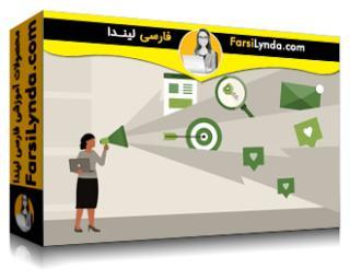 لیندا _ آموزش ابزارهای بازاریابی: بازاریابی دیجیتال (با زیرنویس فارسی AI)