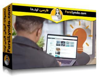 لیندا _ آموزش تبدیل دیجیتالی در یادگیری (با زیرنویس)