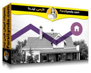 لیندا _ آموزش قبل از سرمایه گذاری: قبل از سرمایه گذاری در املاک و مستغلات (با زیرنویس فارسی AI)