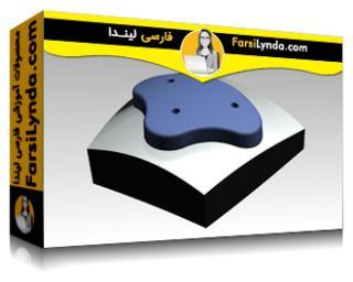 لیندا _ آموزش کتیا V5: طراحی برای قالب تزریقی (با زیرنویس فارسی AI)