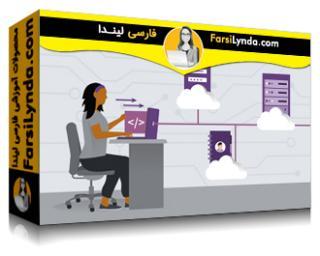 لیندا _ آموزش AWS برای توسعه دهندگان: AWS Amplify (با زیرنویس)