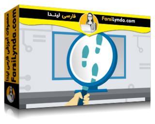 لیندا _ آموزش هک اخلاقی: ردیابی و شناسایی (با زیرنویس)
