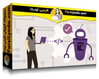 لیندا _ آموزش فرایند اتوماسیون رباتیک : مقدماتی فنی (با زیرنویس فارسی AI)