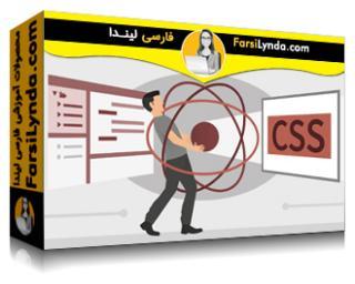 لیندا _ آموزش شروع کار با CSS برای توسعه دهندگان React (با زیرنویس)
