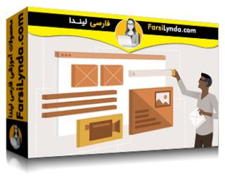 لیندا _ آموزش طراحی UX برای توسعه دهندگان (با زیرنویس)