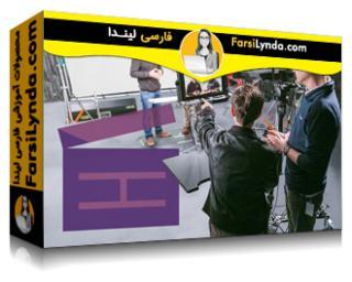 لیندا _ آموزش توسعه ایدههای داستانی قوی که بفروش خواهند رسید (با زیرنویس)