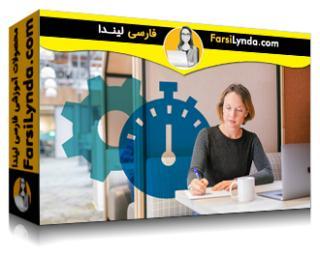 لیندا _ آموزش هک های بهرهوری برای نویسندگان (با زیرنویس فارسی AI)