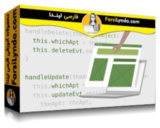 لیندا _ آموزش انگولار: ایجاد یک رابط کاربری (با زیرنویس)