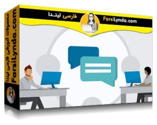 لیندا _ آموزش شیرپوینت و تبدیل دیجیتال: سایت هایی برای همکاری و ارتباط (با زیرنویس فارسی AI)
