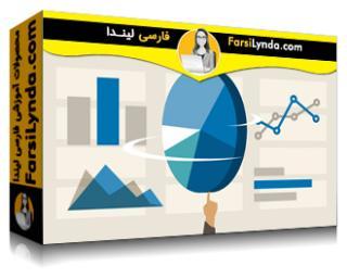 لیندا _ آموزش اکسل: مقدمه ای بر نمودارها و گراف ها (با زیرنویس)