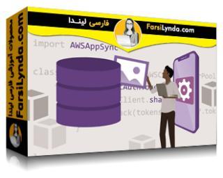 لیندا _ آموزش AWS برای توسعه دهندگان: AWS AppSync با GraphQL (با زیرنویس فارسی AI)