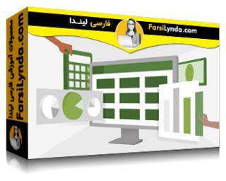 لیندا _ آموزش اکسل برای حسابداران (با زیرنویس فارسی AI)