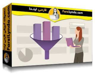 لیندا _ آموزش اکسل: فیلتر کردن اطلاعات برای مبتدیان (با زیرنویس فارسی AI)