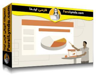 لیندا _ آموزش پاورپوینت 365 برای معلمان (با زیرنویس فارسی AI)