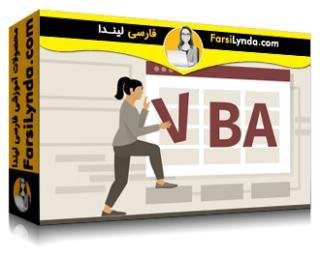 لیندا _ آموزش VBA در اکسل (با زیرنویس فارسی AI)