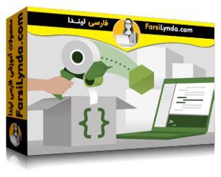 لیندا _ آموزش npm پیشرفته (با زیرنویس)