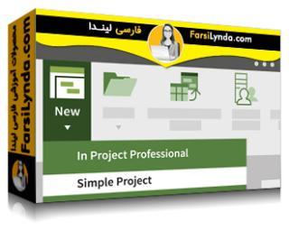 لیندا _ آموزش برنامه های وب مایکروسافت پروجکت (با زیرنویس فارسی AI)