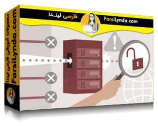 لیندا _ آموزش تست امنیت: اسکن امنیتی Nmap (با زیرنویس)