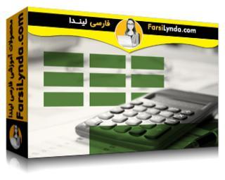 لیندا _ آموزش مبانی حسابداری (با زیرنویس فارسی AI)