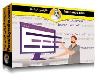 لیندا _ آموزش جامع Xcode 10 (با زیرنویس فارسی AI)