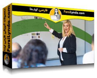 لیندا _ آموزش مبانی CMO: هدایت نوآوری (با زیرنویس)
