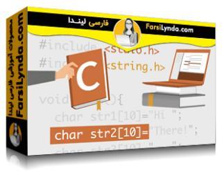 لیندا _ آموزش کتابخانه های استاندار C (با زیرنویس)