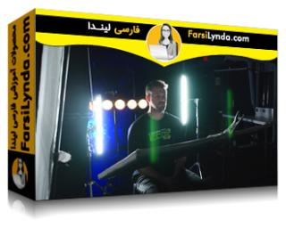 لیندا _ آموزش تکنیکهای نورپردازی برای مصاحبه های ویدیویی (با زیرنویس)