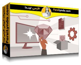 لیندا _ آموزش Ruby: فایل ها، فرمت ها، قالب ها (با زیرنویس فارسی AI)