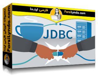 لیندا _ آموزش اتصال به دیتابیس جاوا با JDBC (با زیرنویس)