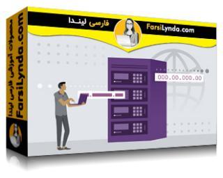 لیندا _ آموزش ویندوز سرور 2019: DHCP و DNS (با زیرنویس فارسی AI)