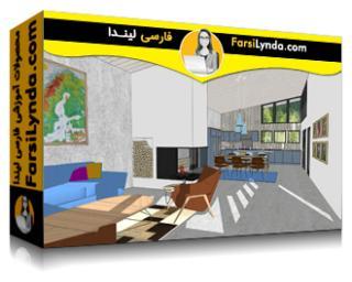 لیندا _ آموزش اسکچاپ برای معماری (با زیرنویس فارسی AI)